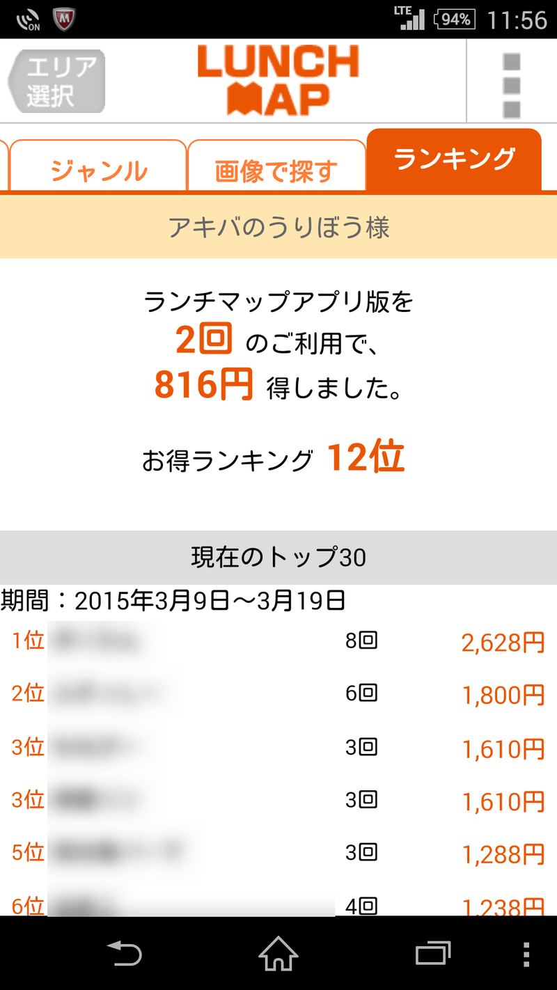 2015-03-19 11.56.25