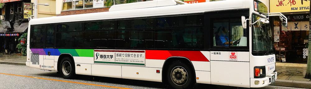 シャトル バス パルコ 沖縄 那覇市内へ1日約35往復! 宜野湾高校・普天間・コザ方面へのアクセス充実