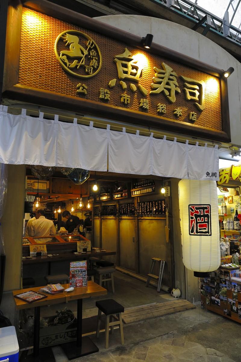 魚学 魚寿司 公設市場総本店>